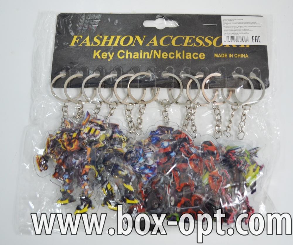 Брелок Трансформеры Fashion Accessory (в пакете)