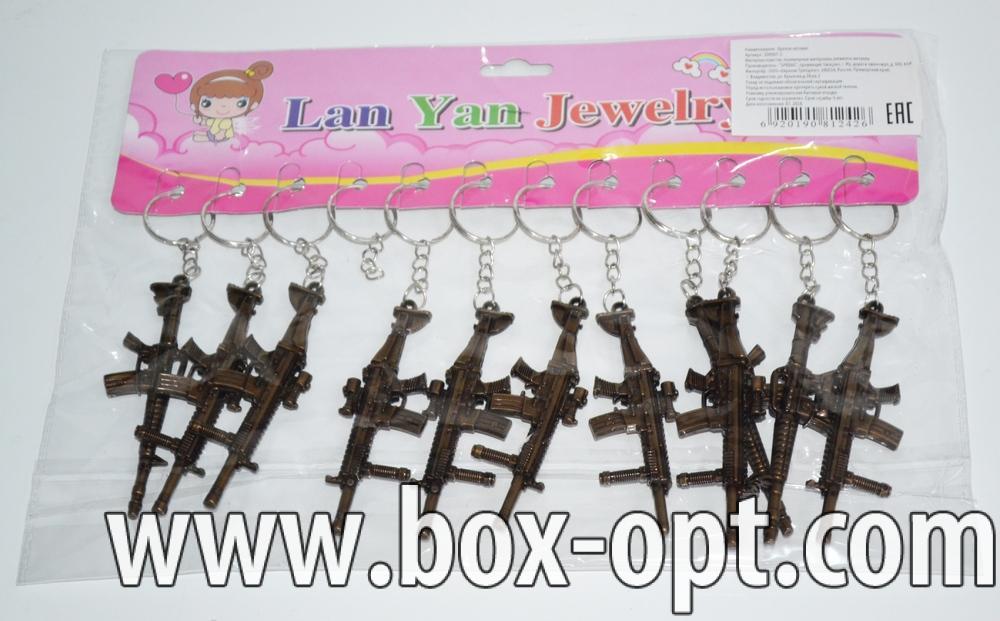 Брелок Автомат Lan Yan Jewelry (пластик)