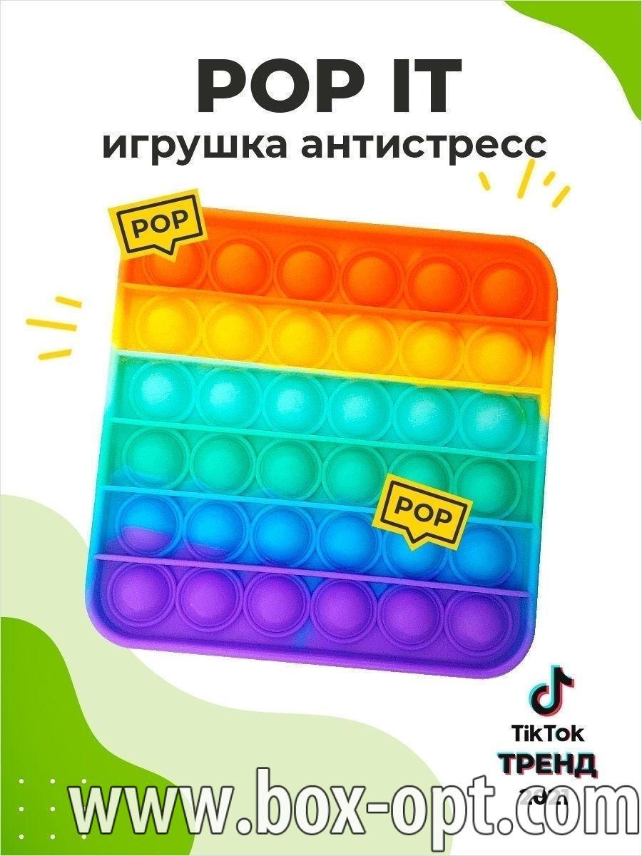 Пупырки «Радужные» POP IT! (квадратные)
