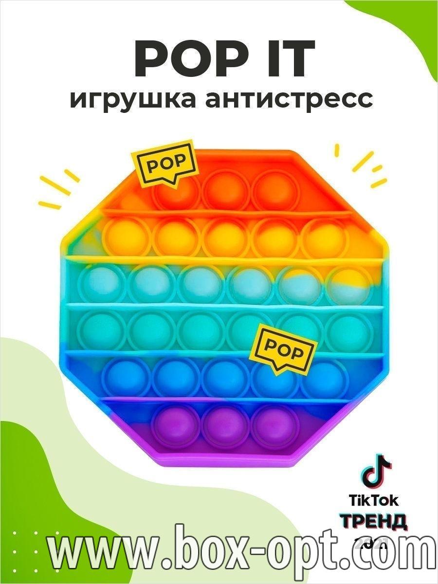 Пупырки «Радужные» POP IT! (восьмиугольник)